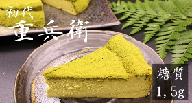 低糖質宇治抹茶のベイクドチーズケーキ重兵衛