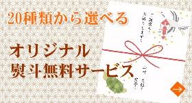 オリジナル熨斗無料サービス