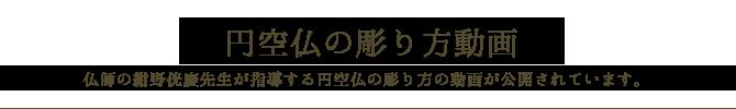 円空仏の彫り方動画