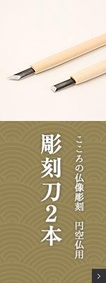 【円空仏用】彫刻刀2本