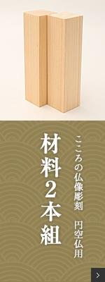 【円空仏用】材料2本組