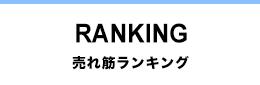 RANKING 売れ筋ランキング