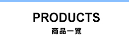 PRODUCTS 商品一覧