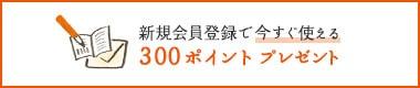 新規会員登録で今すぐ使える300円クーポンプレゼント