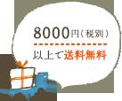 8000円(税別)以上で送料無料