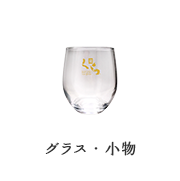 グラス・小物