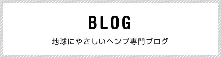 BLOG 地球にやさしいヘンプ専門ブログ