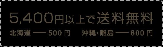 5,400円以上で送料無料 北海道 500円 沖縄・離島 800円