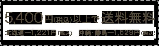 5,400円(税込)以上で送料無料 北海道 1,221円(税込) 沖縄・離島 1,529円(税込)