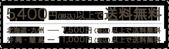5,400円(税込)以上で送料無料 北海道・九州 7,500円(税込)以上で送料無料 沖縄・離島 11,000円(税込)以上で送料無料
