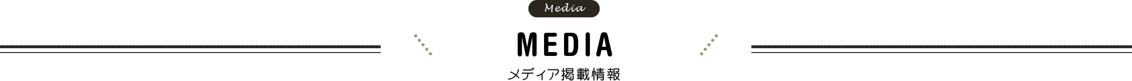 MEDIA メディア掲載情報