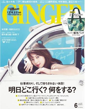 「GINGER 6月号」(幻冬舎)