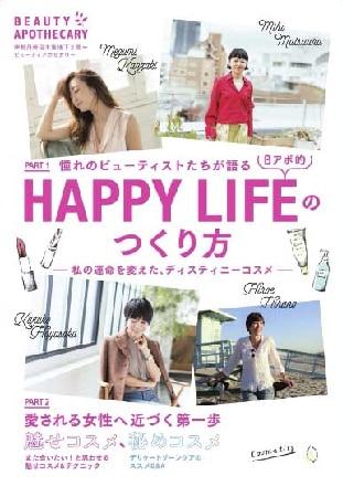 HAPPY LIFE のつくり方 (伊勢丹新宿店本館地下2階ビューティアポセカリー)