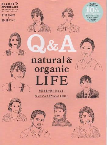>natural&organic LIFE Q&A
