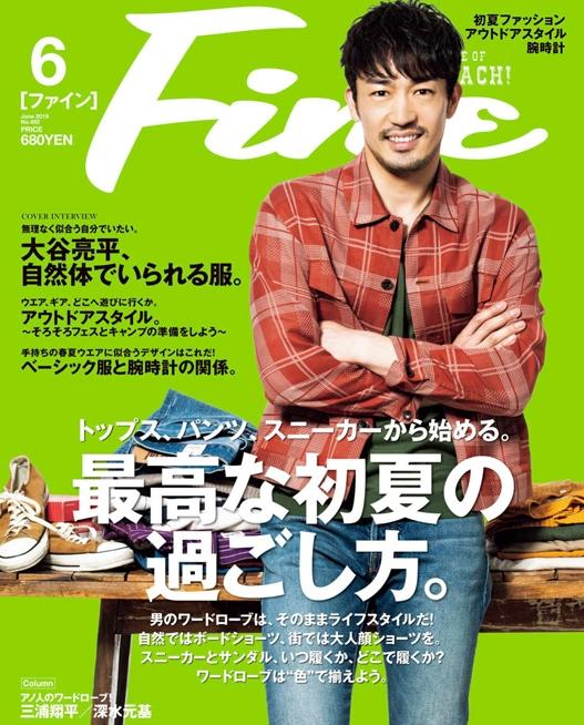 Fine 2019年6月号(日之出出版)