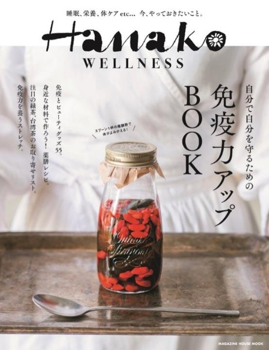 Hanako WELLNESS 免疫力アップBOOK