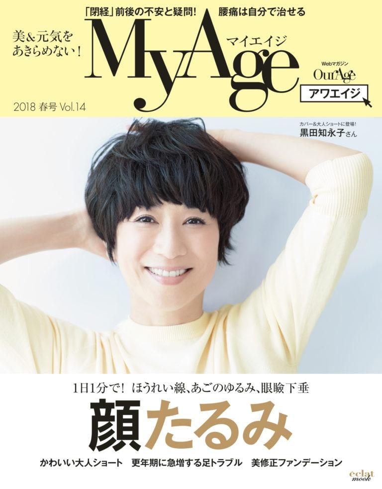 「My Age 春号」(集英社)