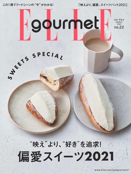 ELLE gourmet 3月号