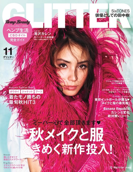 GLITTER 11月号(トランスメディア)