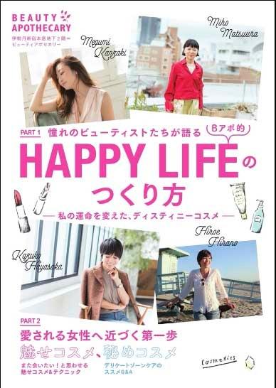 HAPPY LIFE のつくり方