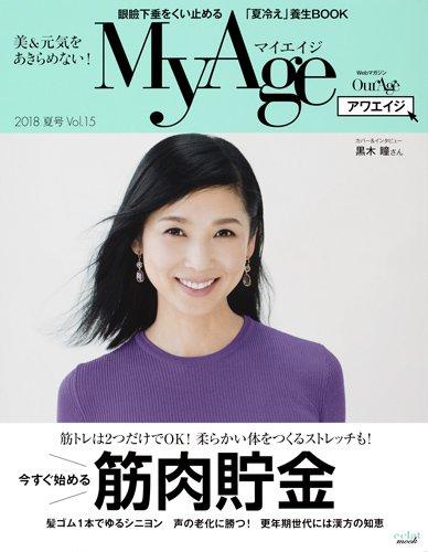 My Age 夏号 vol.15