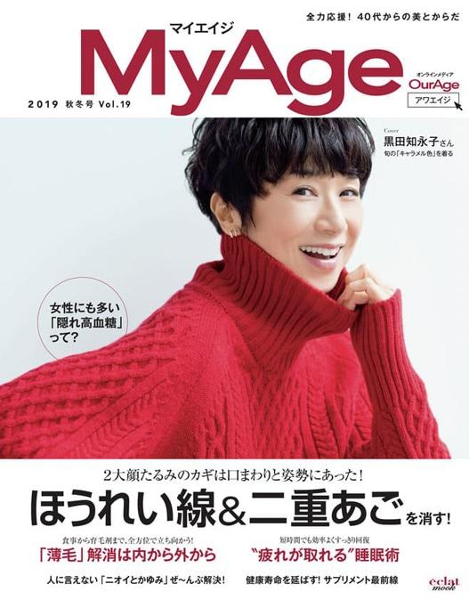 My Age 秋冬号 Vol.19 (集英社)