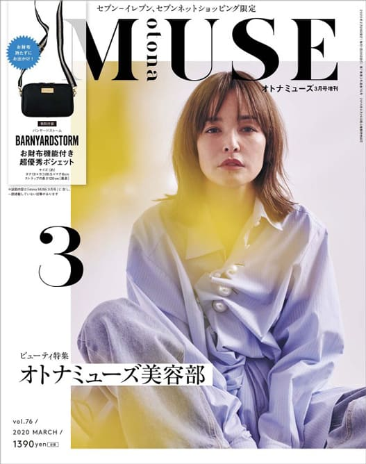オトナミューズ 2020年3月号(宝島社)