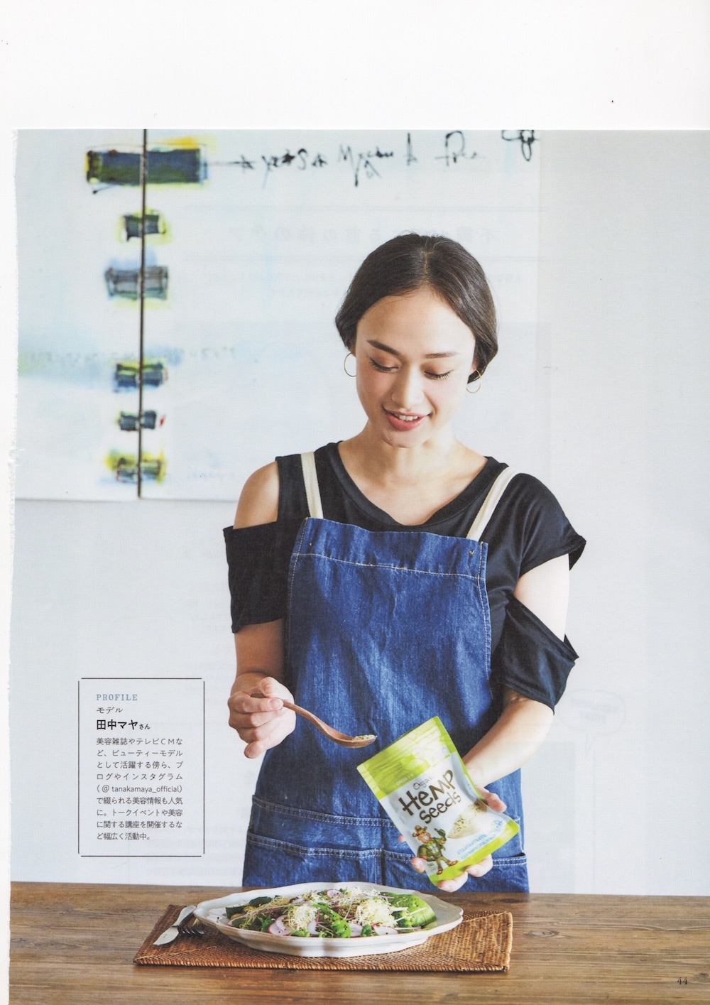 モデル田中マヤさんとヘンプシード