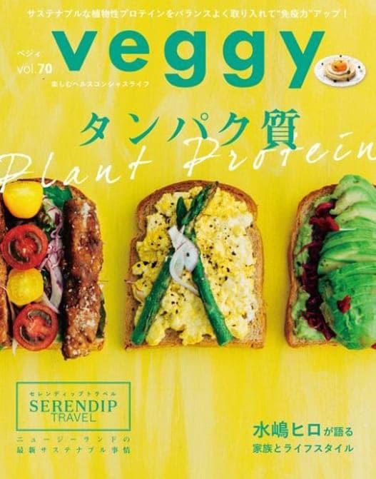 veggy vol.70(キラジェンヌ)