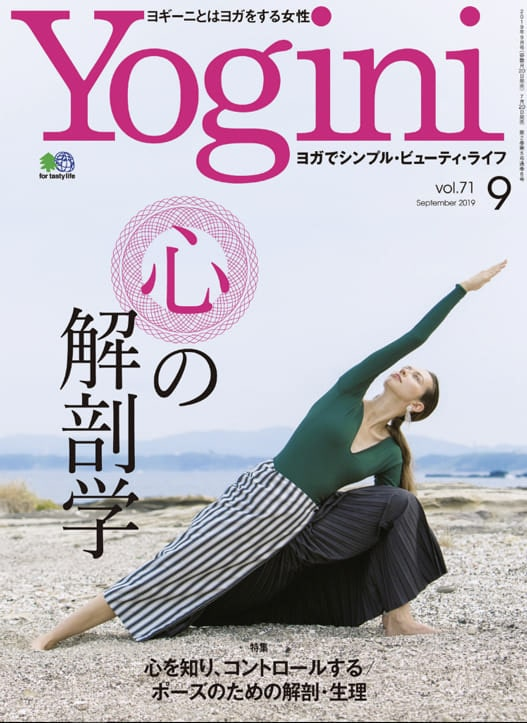 Yogini vol.71 (エイ出版)
