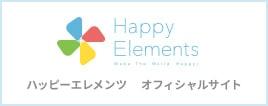 ハッピーエレメンツ公式サイト