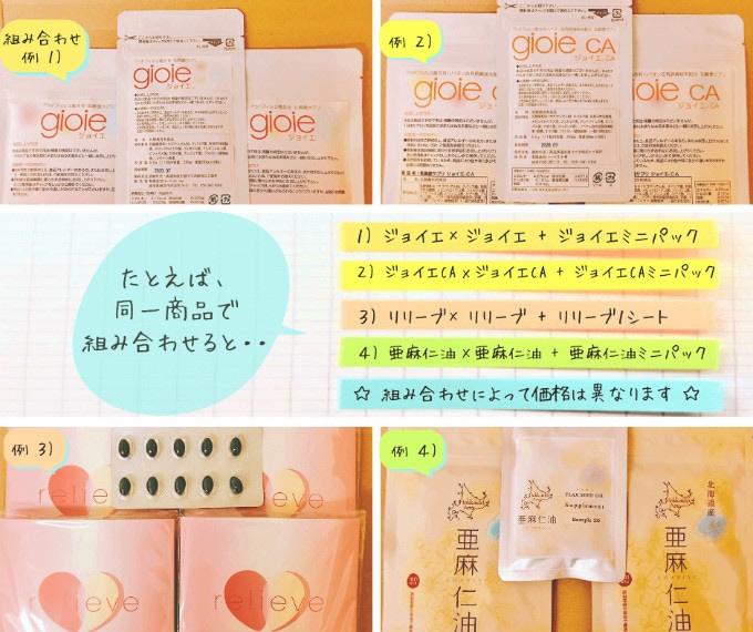 北海道産亜麻仁油の組み合わせ例