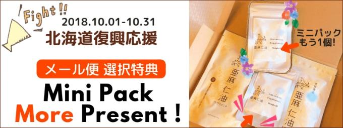期間限定北海道産亜麻仁油サプリメントミニパックキャンペーン