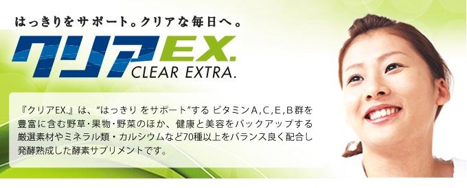 眼精疲労・疲れ目・目の疲れのためのサプリメント『クリアEX.』