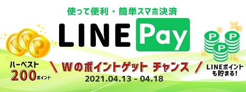 LINE_Payキャンペーン