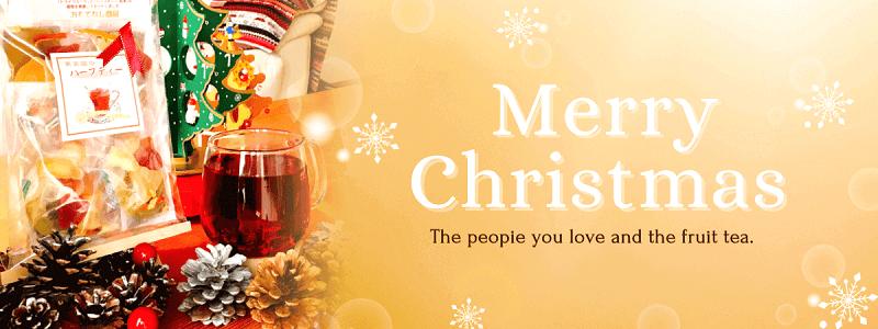 クリスマスにプチリボンつきフルーツティー