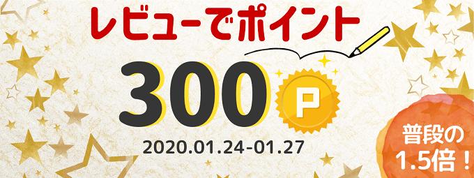 レビューキャンペーン200円クーポンプレゼント