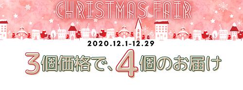 クリスマスフェア12月29日まで
