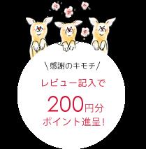 感謝の気持ち レビュー記入で200円分クーポン進呈!