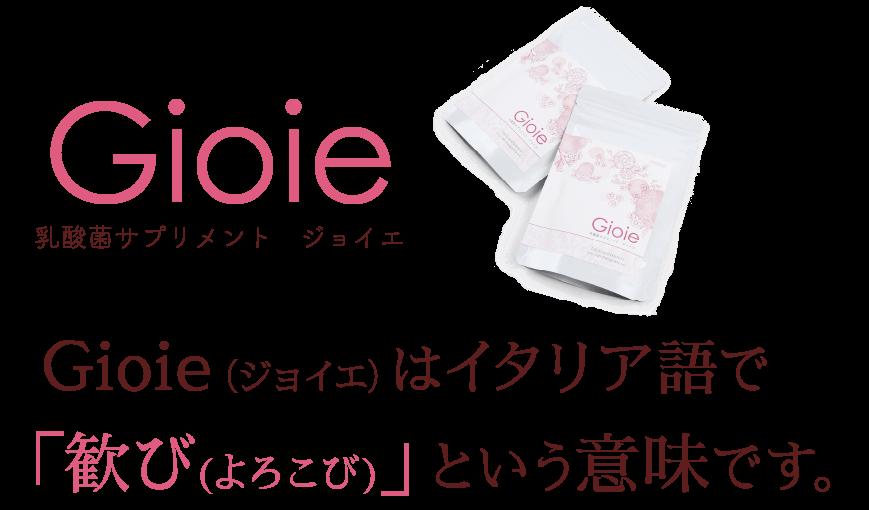 Gioie(ジョイエ)はイタリア語で「歓び(よろこび)」という意味です。