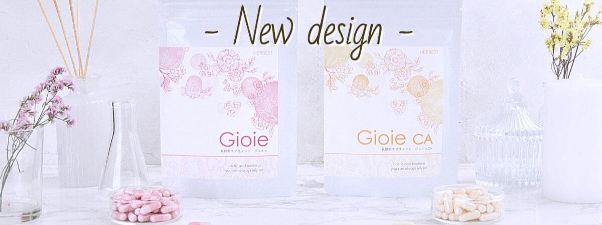 新ラベルデザインのジョイエとジョイエCA 無添加・無香料・国産 乳酸菌サプリ