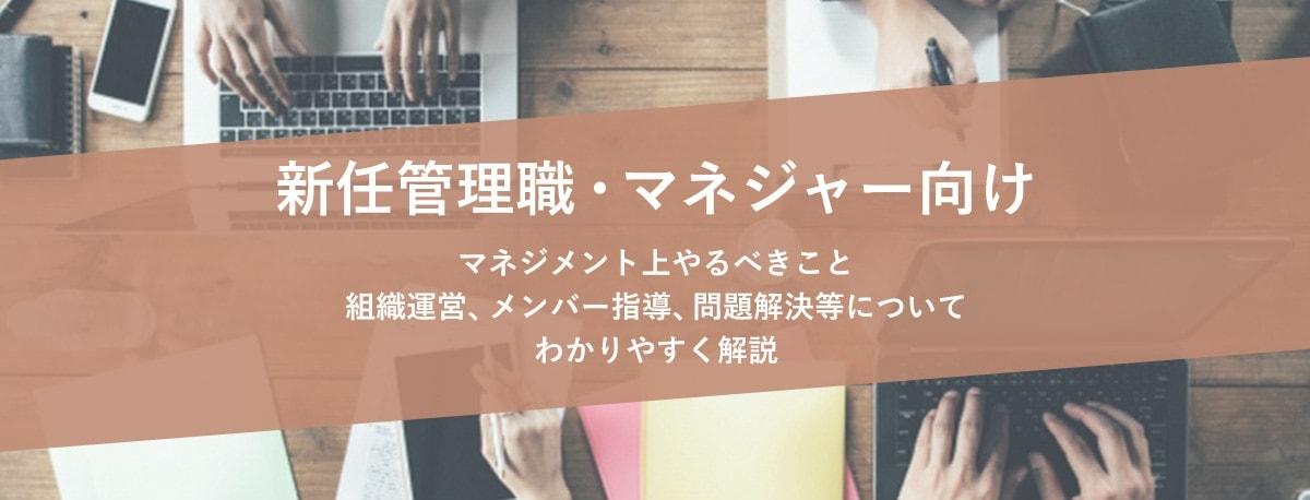新任管理者マネージャー