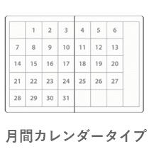 月間カレンダータイプ