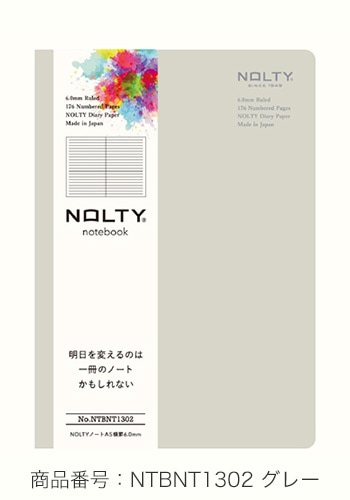 NOLTY NOTE6.0mm横罫タイプ グレー