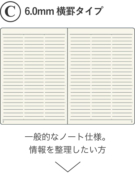 NOLTY NOTE6.0mm横罫タイプ