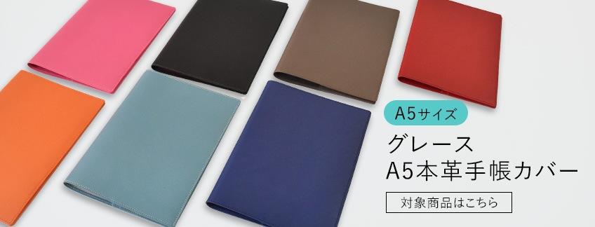 グレースA5本革手帳購入