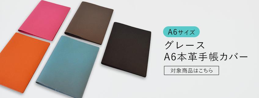 グレースA6本革手帳購入