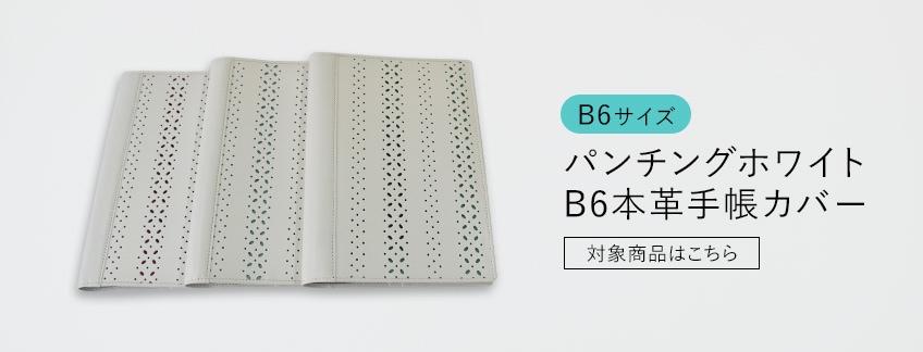 パンチングホワイトB6本革手帳購入