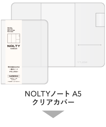 NOLTYnotebook A5 クリアカバー