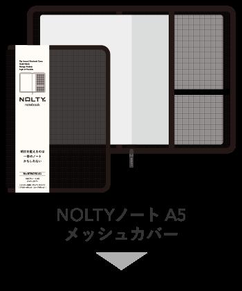 NOLTYnotebook A5 メッシュカバー